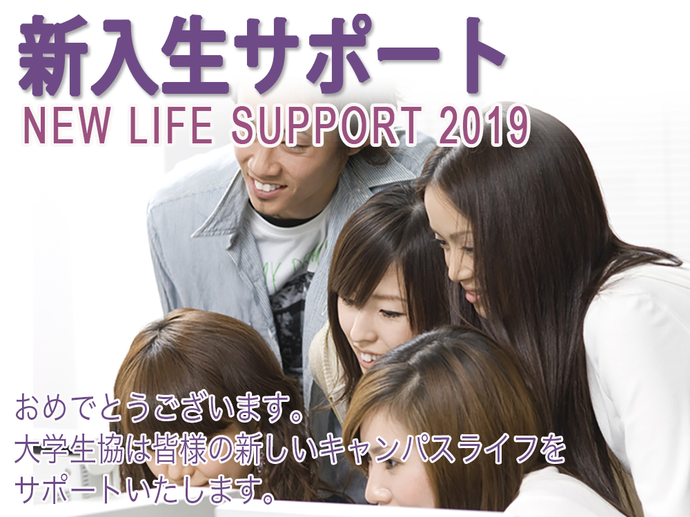 京都橘学園生活協同組合