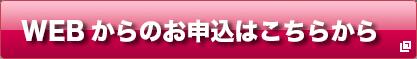 PC申込フォーム