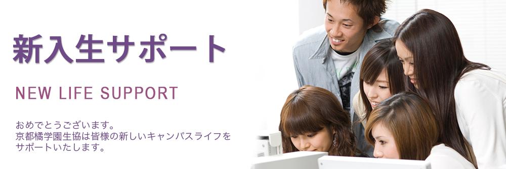 新入生サイト|京都橘学園生活協同組合