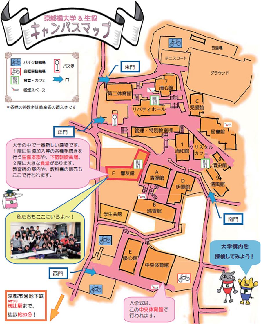キャンパスマップ|京都橘学園生...